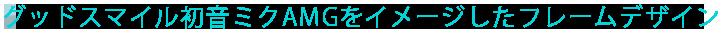 グッドスマイル初音ミクAMGをイメージしたフレームデザイン